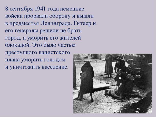 8 сентября 1941 года немецкие войска прорвали оборону и вышли в предместья Ле...