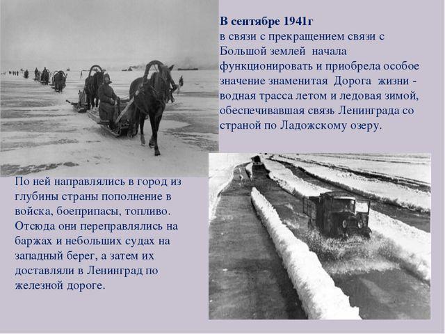 По ней направлялись в город из глубины страны пополнение в войска, боеприпасы...