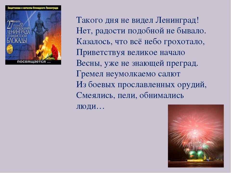 Такого дня не видел Ленинград! Нет, радости подобной не бывало. Казалось, что...