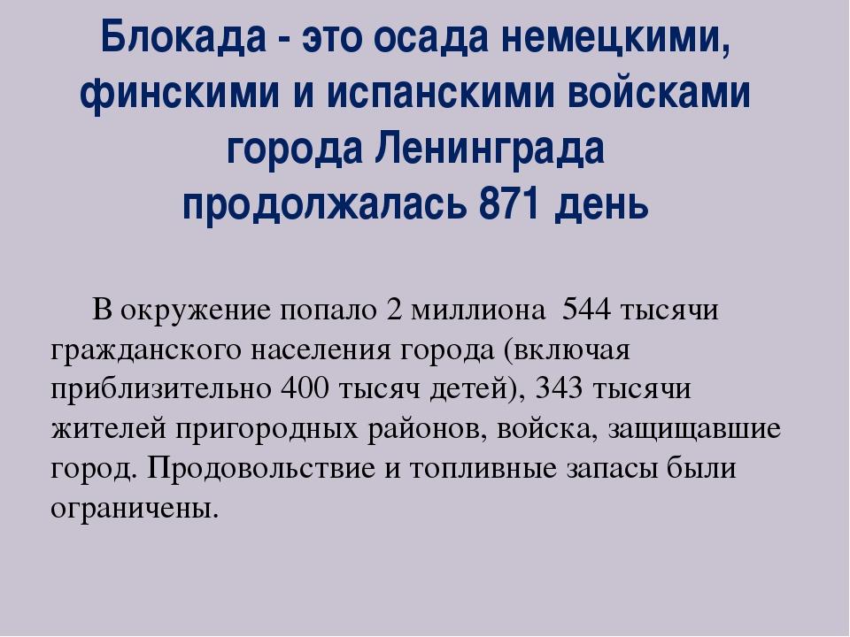 Блокада - это осада немецкими, финскими и испанскими войсками города Ленингра...