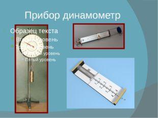 Прибор динамометр