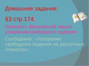 Домашнее задание: §3 стр.174. Выяснить физический смысл ускорения свободного