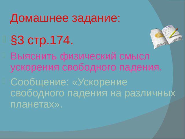 Домашнее задание: §3 стр.174. Выяснить физический смысл ускорения свободного...