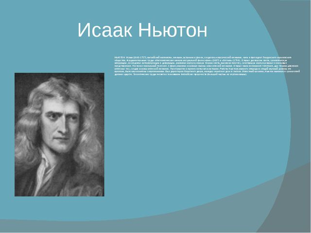 Исаак Ньютон НЬЮТОН Исаак (1643-1727), английский математик, механик, астроно...