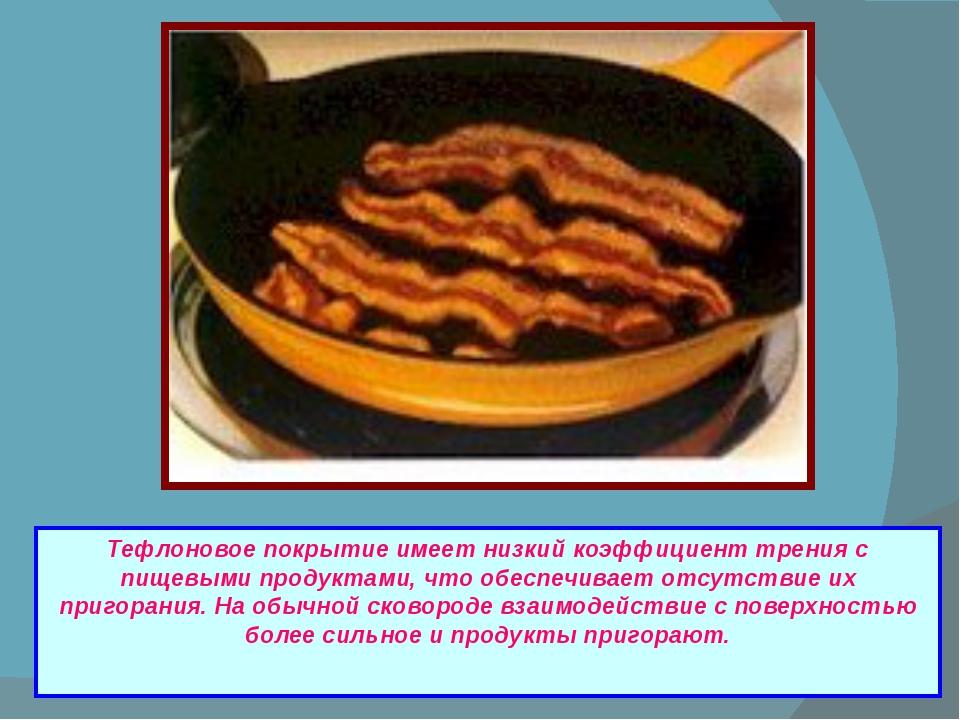 Тефлоновое покрытие имеет низкий коэффициент трения с пищевыми продуктами, ч...