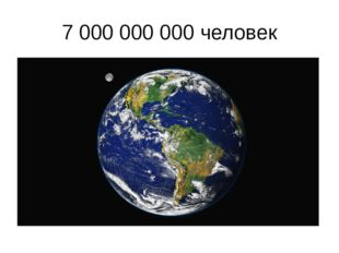 7 000 000 000 человек