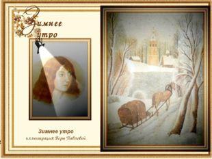 Аркадий Александрович Пластов Первый снег имнее утро Зимнее утро иллюстрац