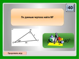Продолжить игру A B O О - центр окружности. Найдите углы треугольника OBD 40