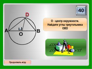 …равна половине гипотенузы Продолжить игру В прямоугольном треугольнике медиа