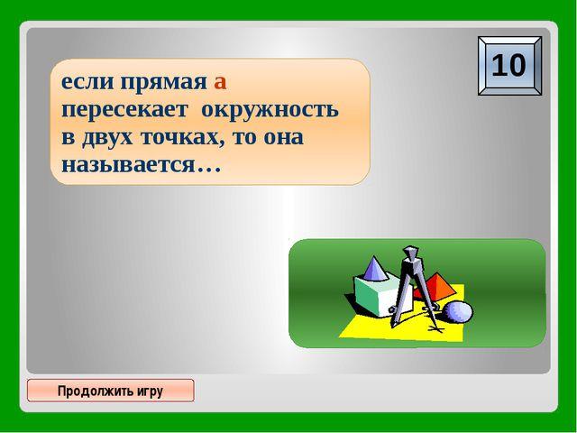 O A p A – точка касания Прямая p - касательная OA ┴ p