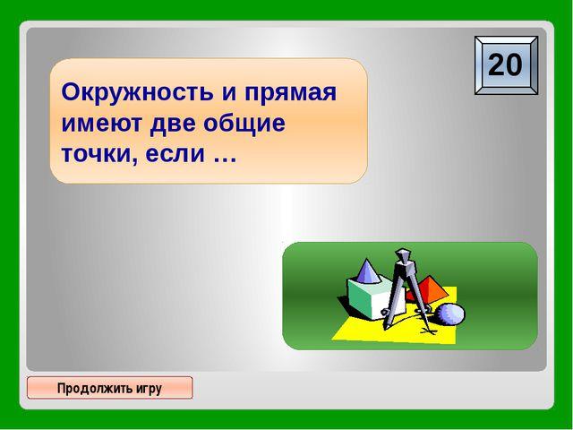 O A p H OH < OA Теорема о свойстве касательной к окружности