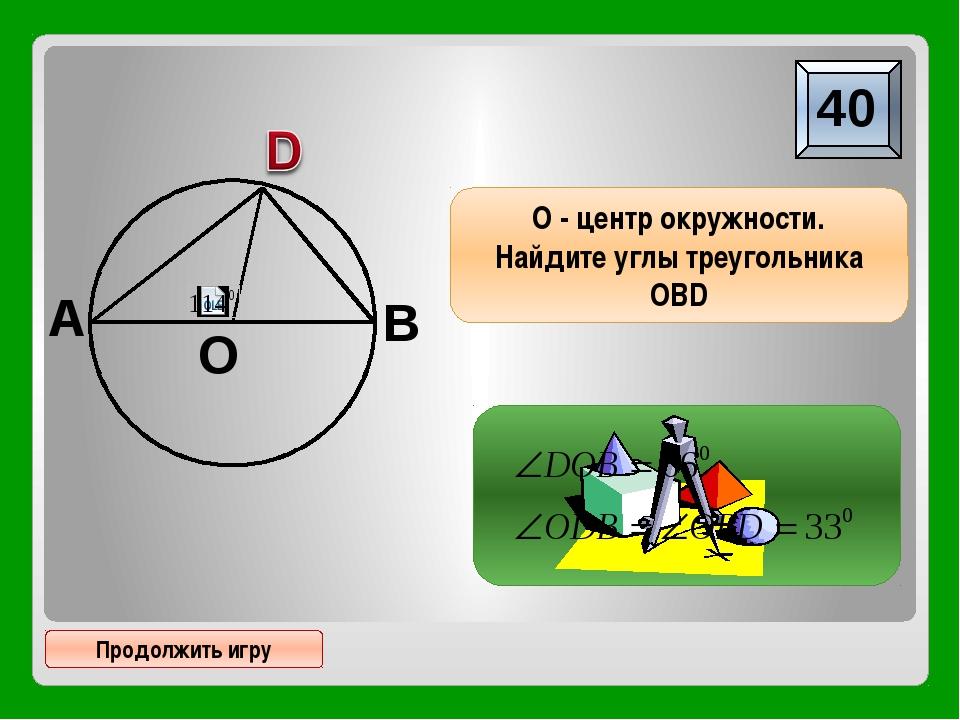 …равна половине гипотенузы Продолжить игру В прямоугольном треугольнике медиа...