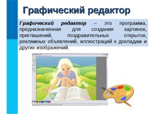 Графический редактор Графический редактор – это программа, предназначенная дл