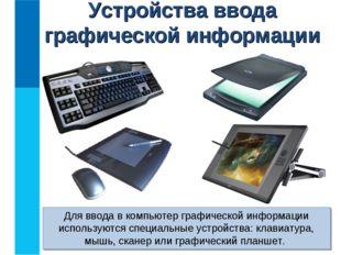 Устройства ввода графической информации Для ввода в компьютер графической инф