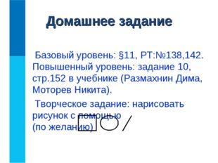 Домашнее задание Базовый уровень: §11, РТ:№138,142. Повышенный уровень: задан