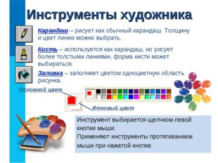 Инструменты художника Инструмент выбирается щелчком левой кнопки мыши. Примен