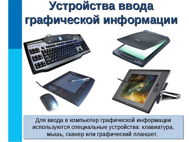 Устройства ввода графической информации Для ввода в компьютер графической инф...