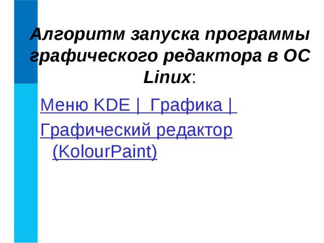 Алгоритм запуска программы графического редактора в ОС Linux: Меню KDE   Граф...