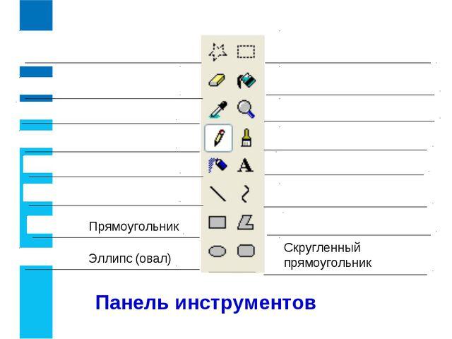Прямоугольник Эллипс (овал) Скругленный прямоугольник Панель инструментов