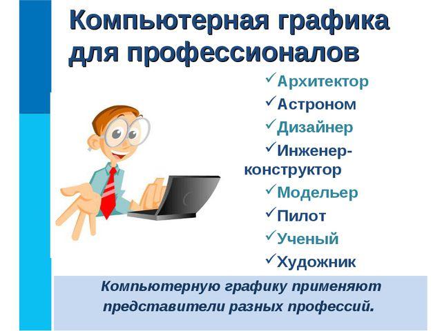 Компьютерную графику применяют представители разных профессий. Компьютерная...