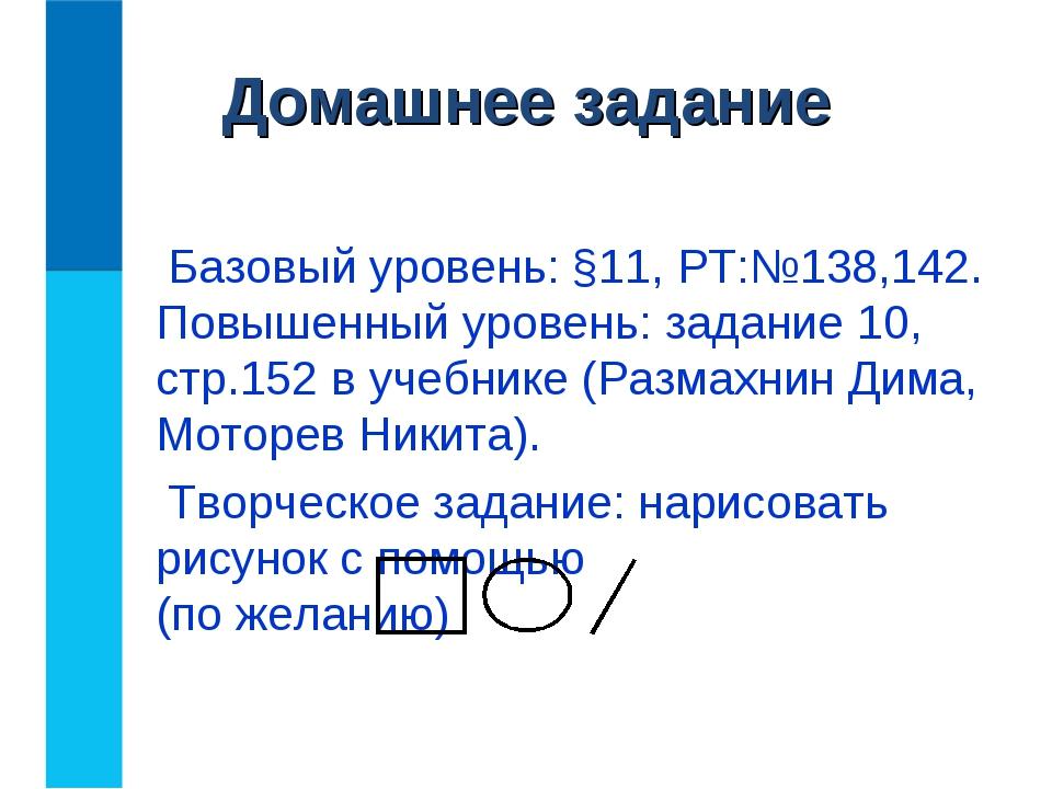 Домашнее задание Базовый уровень: §11, РТ:№138,142. Повышенный уровень: задан...