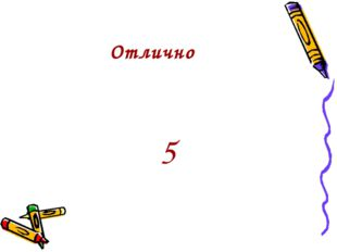 Отлично 5