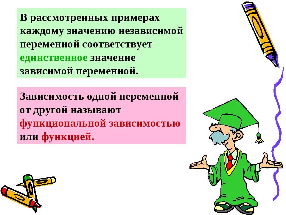 В рассмотренных примерах каждому значению независимой переменной соответствуе...