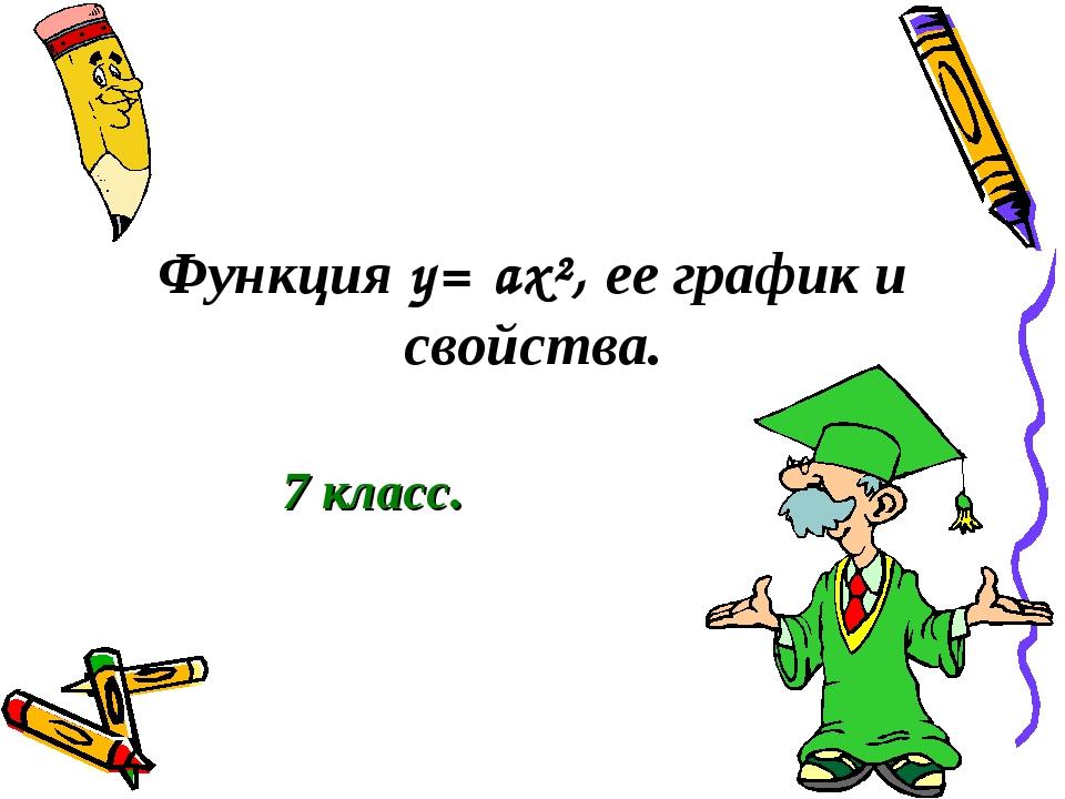 Функция у= ах², ее график и свойства. 7 класс.