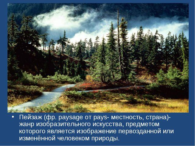 Пейзаж (фр. paysage от pays- местность, страна)- жанр изобразительного искусс...