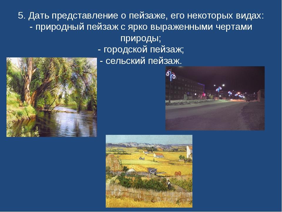 5. Дать представление о пейзаже, его некоторых видах: - природный пейзаж с яр...