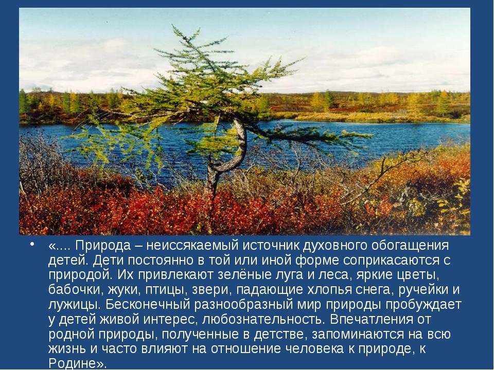 «.... Природа – неиссякаемый источник духовного обогащения детей. Дети постоя...