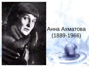 Анна Ахматова (1889-1966)