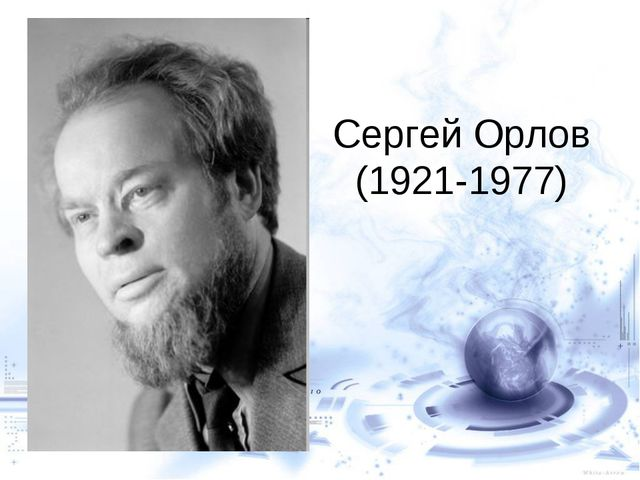 Сергей Орлов (1921-1977)