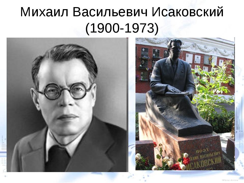 Михаил Васильевич Исаковский (1900-1973)