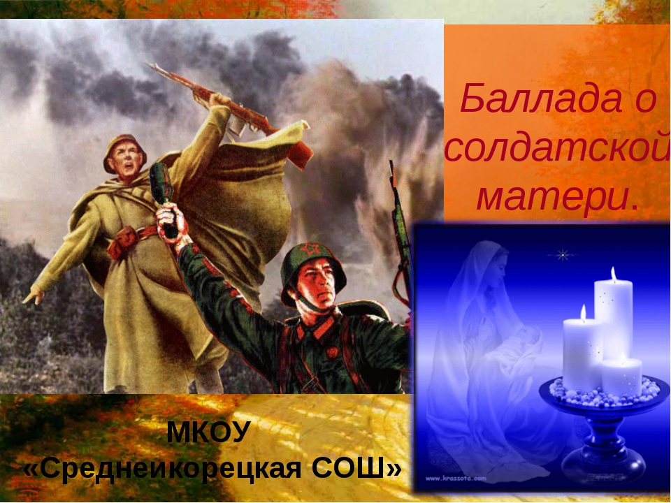 Баллада о солдатской матери. МКОУ «Среднеикорецкая СОШ»