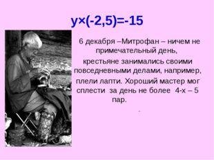 y×(-2,5)=-15 6 декабря –Митрофан – ничем не примечательный день, крестьяне за