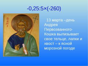 -0,25:5×(-260) 13 марта –день Андрея Первозванного- Кошка вылизывает свое тел
