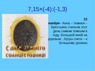 7,15×(-4):(-1,3) 22 декабря– Анна – темная – Крестьяне считали этот день самы