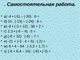 . Самостоятельная работа. а)-4 • (-5) – (-30) : 6 = б)15 : (-15) – (-24) :