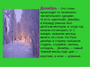 Декабрь - Это слово происходит отлатинского числительного «децим», тоесть «