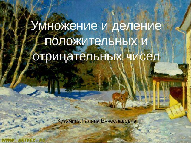 Умножение и деление положительных и отрицательных чисел Кузьмина Галина Вячес...