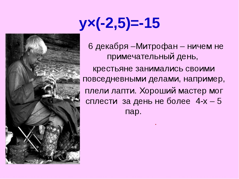 y×(-2,5)=-15 6 декабря –Митрофан – ничем не примечательный день, крестьяне за...
