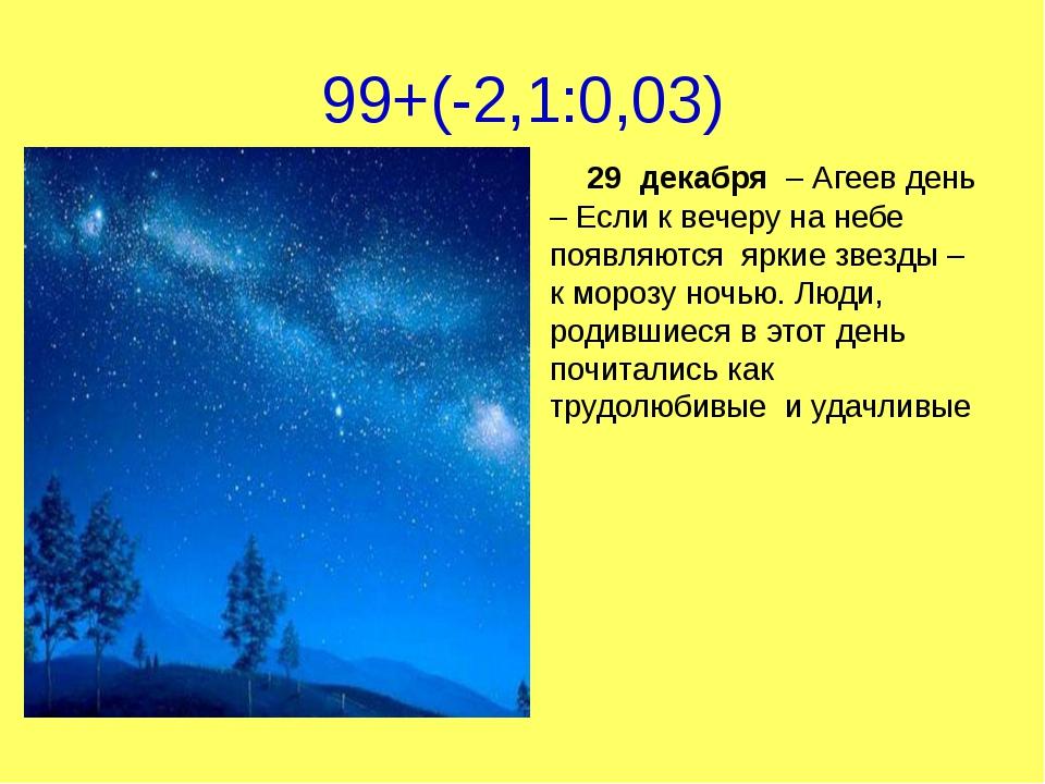 99+(-2,1:0,03) 29 декабря – Агеев день – Если к вечеру на небе появляются ярк...