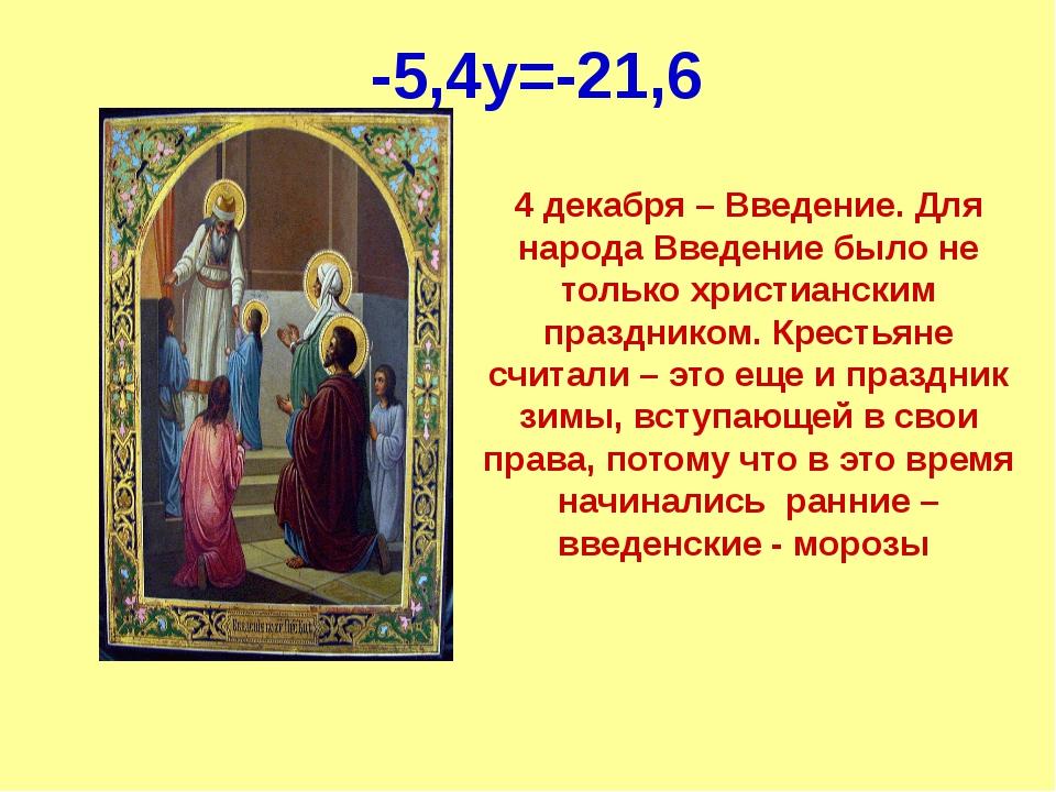 -5,4y=-21,6 4 декабря – Введение. Для народа Введение было не только христиан...