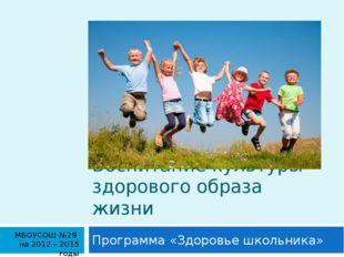 Воспитание культуры здорового образа жизни Программа «Здоровье школьника» МБО