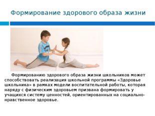 Формирование здорового образа жизни Формированию здорового образа жизни школ