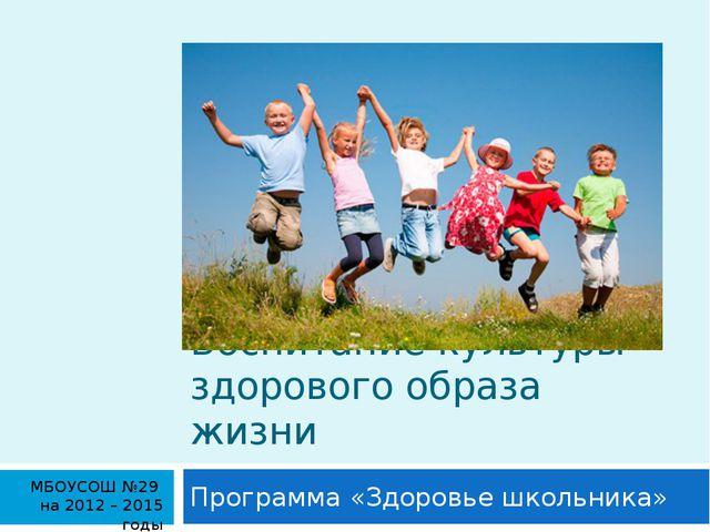 Воспитание культуры здорового образа жизни Программа «Здоровье школьника» МБО...