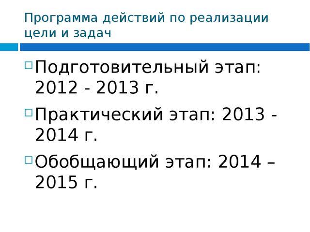 Программа действий по реализации цели и задач Подготовительный этап: 2012 - 2...