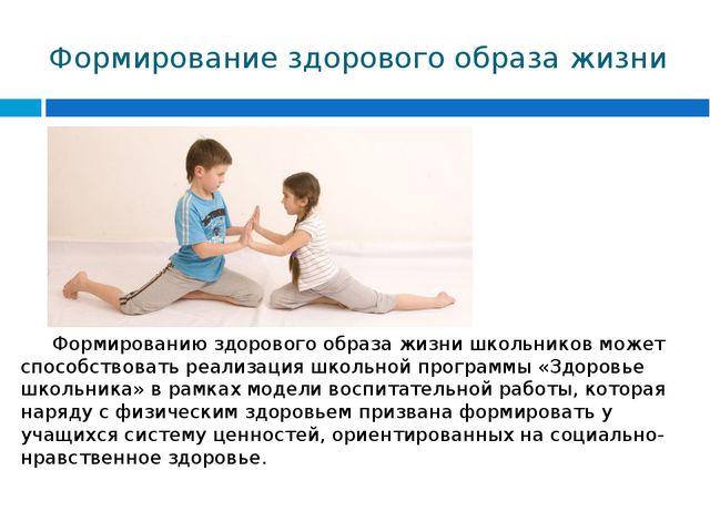Формирование здорового образа жизни Формированию здорового образа жизни школ...