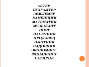 АКТЕР БУХГАЛТЕР ЗЕМЛЕМЕР КАМЕНЩИК МАТЕМАТИК МУЗЫКАНТ ПОЭТ ПАСЕЧНИК ПРОДАВЕЦ П